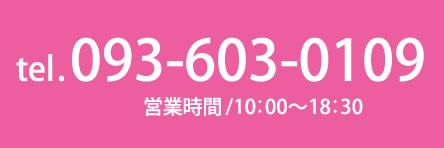 TEL:093-603-0109 営業時間/10:00~19:00 定休日/水曜日